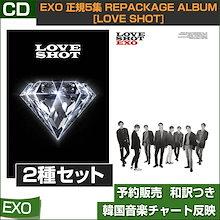 2種セット / EXO 正規5集 REPACKAGE ALBUM [LOVE SHOT]/ 韓国音楽チャート反映/初回限定ポスターランダム1枚/2次予約/特典 DVD/送料無料