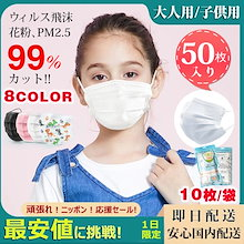 \これは安すぎてヤバいです!/(大人/子供)在庫あり[国内配送即納] 3層式マスク50枚入り 使い捨てマスク 不織布 フェイスマスク 男女兼用 ウィルス対策 花粉症対策 防塵 花粉 飛沫対策