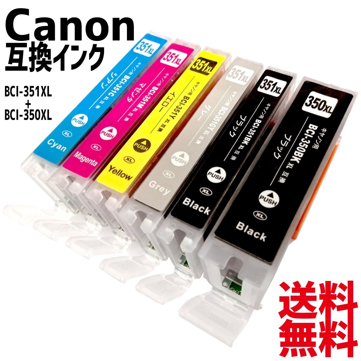 Canon キャノン 互換インクカートリッジ BCI-351XL+BCI-350XL 6色マルチパック 大容量 残量表示機能付 Purple7