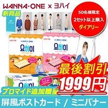 最後割引1999円【Wanna One】ヨハイグリーク+マルチ+アップル+レイヤーチョコレート2種+ Wanna Oneミニバナー/ Wanna