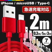 【2m→187円!】iPhone/Micro Usb/Type-C-急速充電器 【【無料特典あり】】iPhoneタッチペン ワイヤレス充電器 2in1 音楽 充電 変換アダプター
