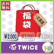 【K-POP・韓流】 TWICE 福袋 2000円★文具セット福袋/ 韓流文房具セット トゥワイス(hb70180316-11)
