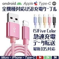 【10本まで送料250円】★iPhone11対応★カラー選べる急速充電Lightningケーブル iPhoneX USBケーブル 充電 iPad MicroUSB USB Type C