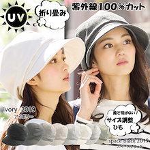 【QUEENHEAD】UVカット帽子 自分サイズにアレンジ出来る 紫外線100%カット 【商品名:紐調整キャスケット】UVカット 帽子 レディース 大きいサイズ