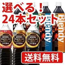 ★クーポン利用可能!!AGF ブレンディボトルコーヒー4種類 /ネスカフェ ゴールド ボトルコーヒー 3種類 計7種類から選べる900ml 12本×2ケース(24本) 送料無料