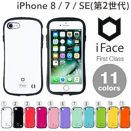 【iFace公式】iphohe8 iphone7 iphone6s iphone se ケース 第2世代 iphone se2  iface First Class