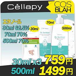 [CELLAPY] 70%エタノール消毒ハンドジェル hand gel 25ml / 30ml / 70ml / 500ml / 韓国SNS話題商品