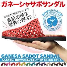 【累計販売数26万足!!素足のような驚異の軽さ】ガネーシャ サボサンダル アジアン 靴 サンダル レディース メンズ スリッパ オフィス オフィス履き 歩きやすい スマイルトレード