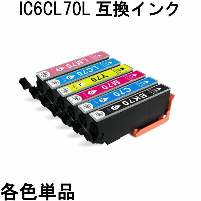 IC6CL70L(単品) 互換インク ICBK70L ICC70L ICLC70L ICLM70L ICM70L ICY70L