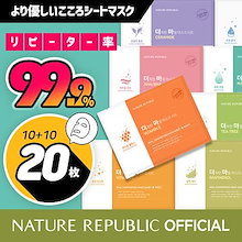 [NATURE REPUBLIC 公式] (10+10💖)  シートマスク 「皮膚状態によるパーソナライズケア!天然エッセンシャルオイル含有」NCT127
