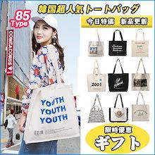🔥3枚+1枚5枚+2枚🔥新品更新🔥2021韓国大人気🔥超高品質🔥限定特価💕トートバッグ💕 大容量💕 韓国ファッション  キャンバス ショルダーバッグ エコバッグ