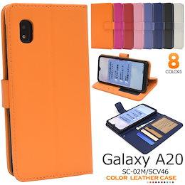 【Galaxy A20 SC-02M / SCV46 】カラーレザー 手帳型 ケース