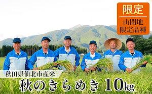 【一等米】秋のきらめき 10kg 精米 令和3年 秋田県 仙北市産