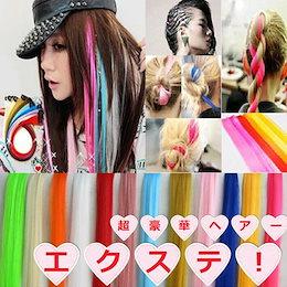 【韓国ファッション!・エクステ!】 ❤新品入荷、人気販売ウィッグ❤カラー・ウィッグ・つけ毛 ❤初心者でも使いやすい/耐熱高品質のかつら /色豊富 / コスプレ、パーティー、プレゼント、アクセントに❤可