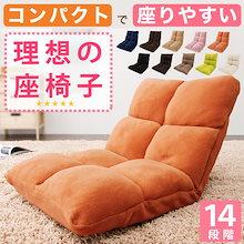【送料無料】コンパクト座椅子☆手軽に使えるコンパクトサイズ!☆14段階リクライニング!使わない時は場所を取らずに収納可能♪☆選べる5カラー☆