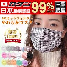 *領域展開 TYPE Iまで追加*  99% カットフィルター 50枚 最安値 マスク  3層 使い捨て ウイルス対策 PM2.5対応 不織布 花粉症対策 大人 花粉 男女兼用