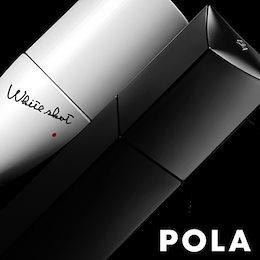 \送料無料💛新商品追加/ POLA / ポーラ B.A ホワイトショット 各種  ローション /  ミルク / ウォッシュ / セラム CXS / RX /SXS