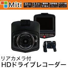 三友商事 MI-DVR720RC リアカメラ付ドライブレコーダー ステッカー【送料無料】