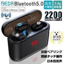 タッチ対応 ワイヤレスヘッドセット 完全ワイヤレス ノイズリダクション ワイヤレスイヤホン 自動ペアリング 自動電源ON/OFF 両耳 左右分離型 Bluetooth 5.0 防水 防滴