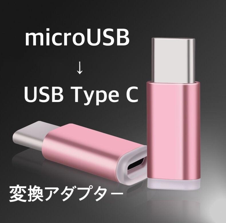 変換アダプタ Micro USB to Type-c アルミ製 充電 ケーブル コネクタ Android Samsung Xperia Huawei スマホ スマートフォン タブレット 送料無料