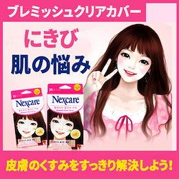 ★最低価格保証★Nexcare ネックスケアブレイクミスィクリアカバーにきびパッチモウムジョンにきびパッチの顔の傷をカバー