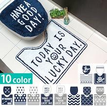 【新作入荷】トイレ2点セット トイレマット、ふたカバーのセット 選べる10color 家庭用洗濯機で洗えます 【送料無料】