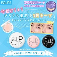 ゲリラSALE特価🌠【1+1】1個あたり¥599✨PONYメイクアップアーティストご用達のパウダー♡選べる可愛いパクトカラー♡【EGLIPS】パウダーパクト 韓国でも大人気!お肌の凸凹なんでもうめる