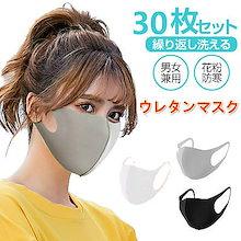 送料無料 マスク 在庫あり 洗えるマスク ウレタンマスク 10枚/30枚セット 男女兼用 ブラックマスク グレーマスク ホワイトマスク 黒 灰 白 立体マスク 個包装 洗える