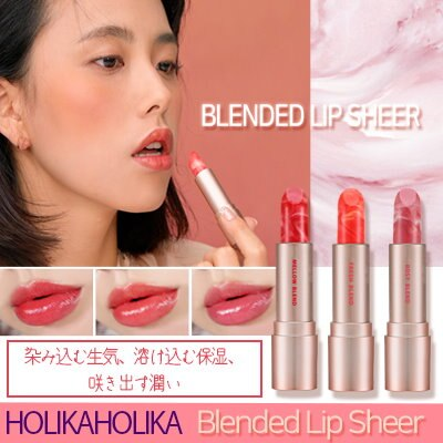 ホリカホリカ ブレンデッドリップシア― / HOLIKA Blended Lip sheer 韓国コスメ