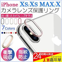 iPhone X/XS/XS MAX カメラレンズ保護リング レンズプロテクトリング レンズ保護リング カメラ保護
