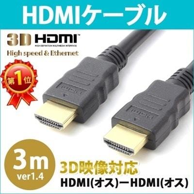 HDMIケーブル 3m HDMIオス-HDMIオス V1.4規格 3D映像対応 金メッキ 3.0m 300cm HDMI ケーブル hdmi RC-HMM014-30 [ゆうメール配送][送料無料]