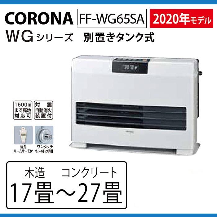 FF-WG65SA