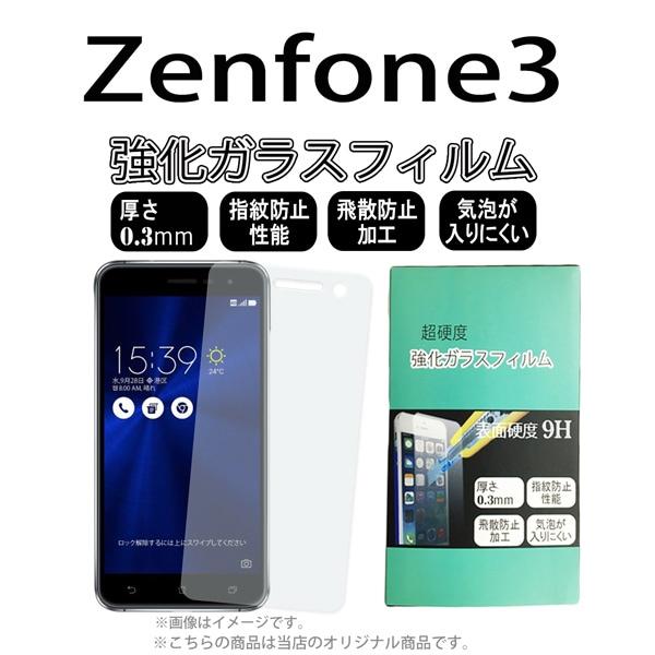 Zenfone3 ZE520KL 用 強化ガラス 画面保護フィルム [ 硬度9H ze520kl 3 ze520kl ZE520KL シール フィルム ガラス glass ZE520KL ]