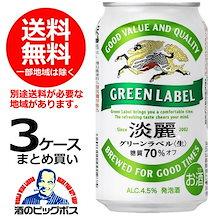 Qoo10 割引クーポン適用可能!!【送料無料】 キリン ビール 淡麗 グリーンラベル 350ml×3ケース/72本(072)