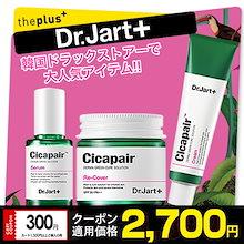 【Dr.Jart】【ドクタージャルト】シカペア セラム/Cicapair /ceramide/肌鎮静/敏感肌/スキンケア/美容液/エッセンス/韓国コスメ❤