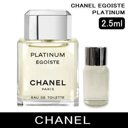 シャネル エゴイスト プラチナム EDT 2.5ml 【お試しに♪ミニ香水・アトマイザー】-CHANEL-