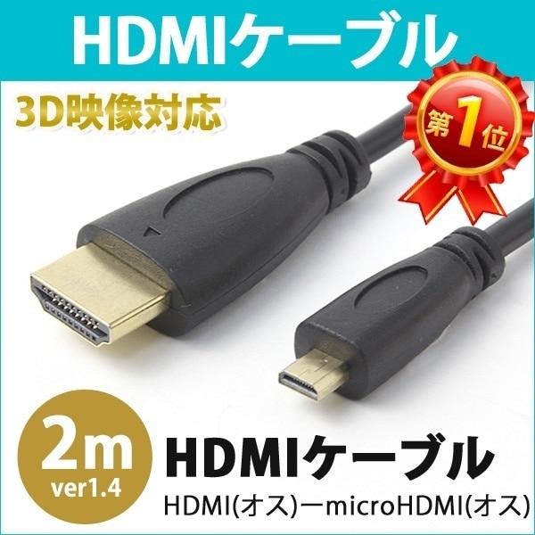 HDMIケーブル 2m HDMIオス-microHDMIオス V1.4規格 金メッキ 2.0m 200cm HDMI ケーブル hdmi RC-HMM03-20 [ゆうメール配送][送料無料]