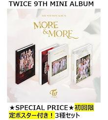 【日本国内発送】SPECIAL価格【3種セット】【初回特典ポスター】 TWICE ミニ9集 [MORE&MORE] 韓国音楽チャート反映 1次予約