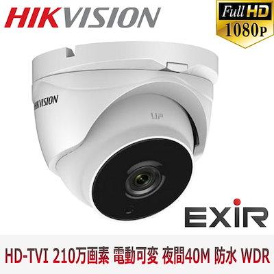 HIKVISION[HIKVISION] [TVi-2M] 210万画素 屋内用 電動ズーム 赤外線ドームカメラ 1080P 逆光補正 夜間40m EXIR 防水 OSD menu DS-2CE56D7T-IT3Z