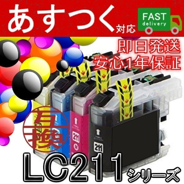 【選択単品 LC211シリーズ】LC211BK LC211C LC211M LC211Y 単品販売 互換インクカートリッジ brother ブラザー