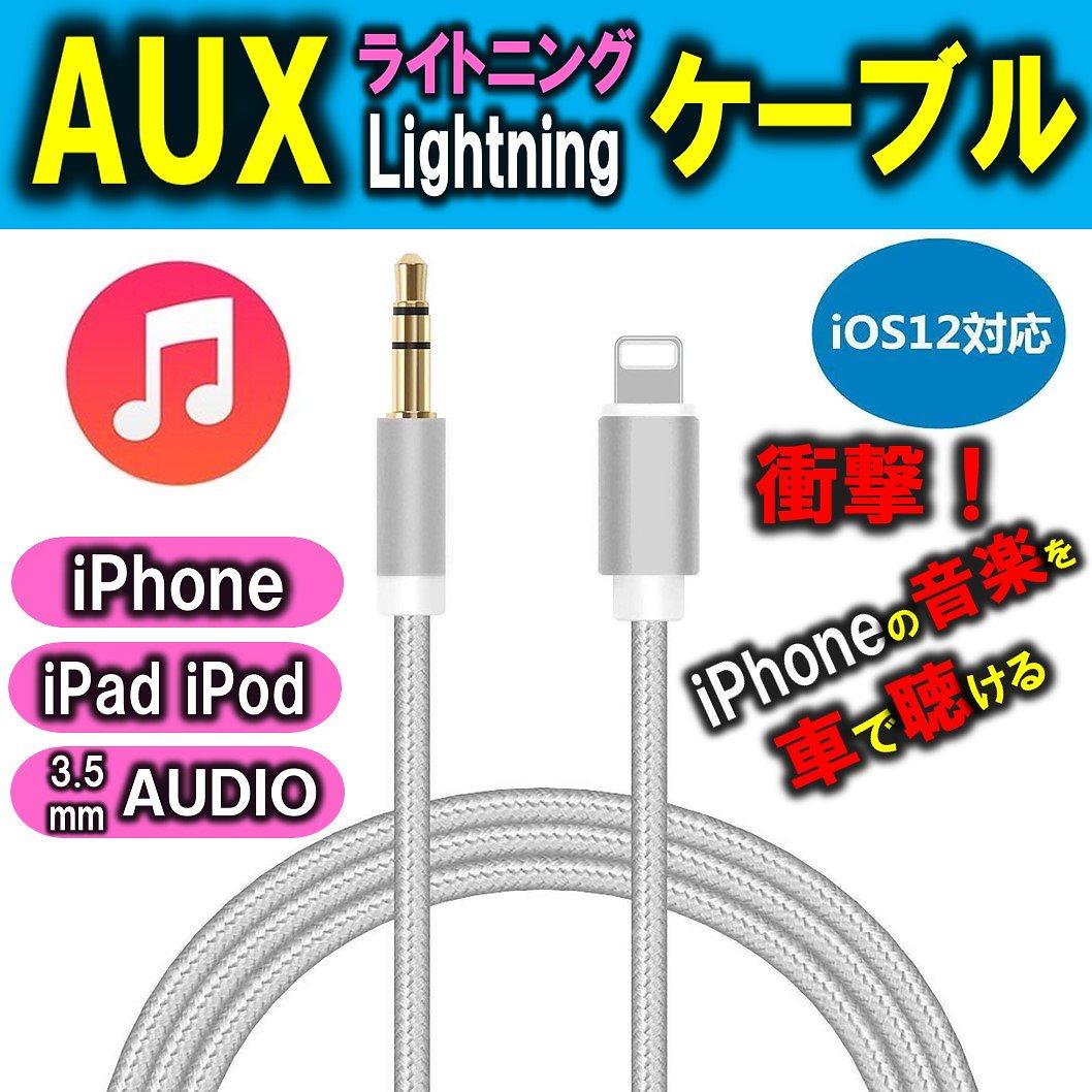 ゆうメール 送料無料 iPhone AUX ケーブル オーディオ ライトニング 変換 ケーブル Aux端子接続 車載用 3.5mm Lightning 音楽再生 車 スピーカー