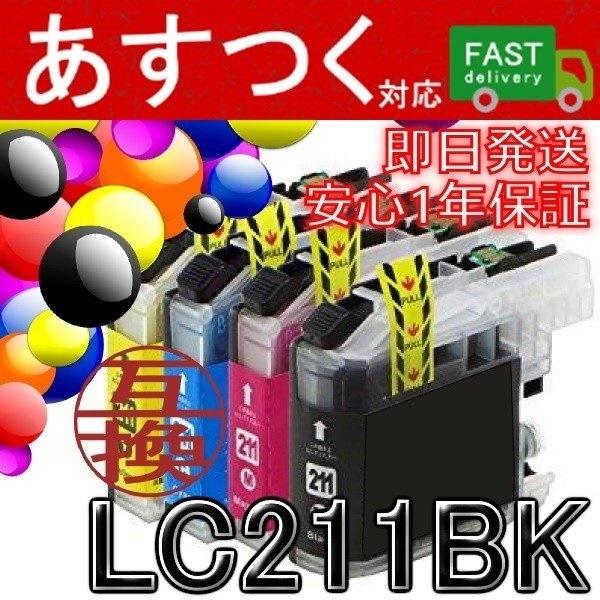 LC211BK 黒/ブラック 互換 インク カートリッジ brother ブラザー