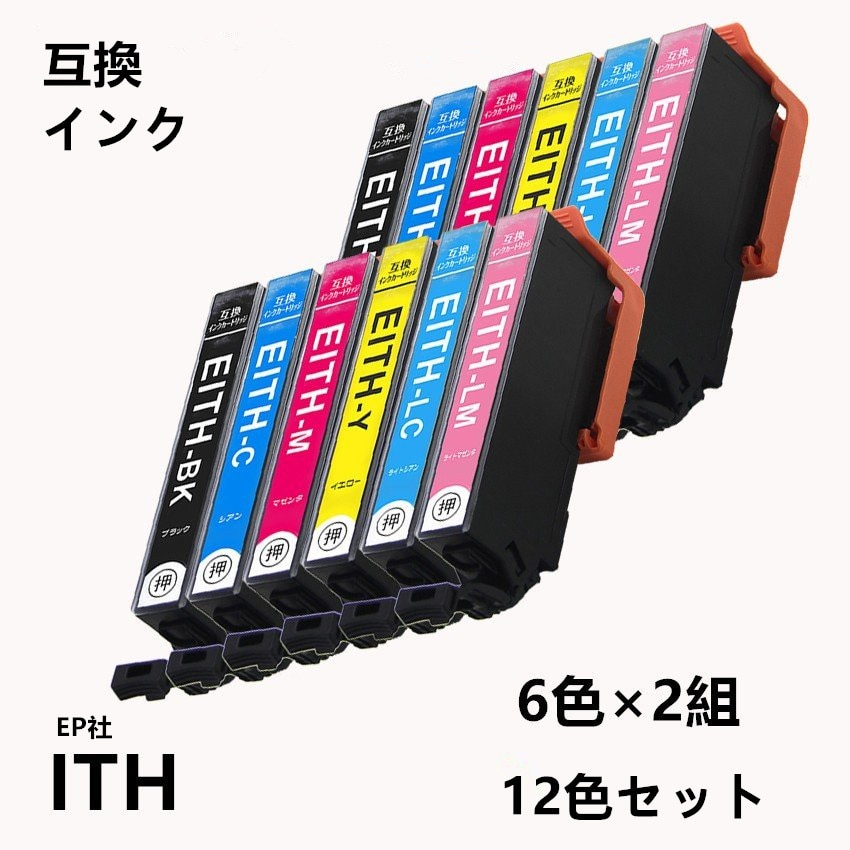 ITH-6CL 6色セットx2 計12本 EPSONプリンター用純正互換インク ICチップ付 残量表示ITH-BK ITH-C ITH-M ITH-Y ITH-LC ITH-LM
