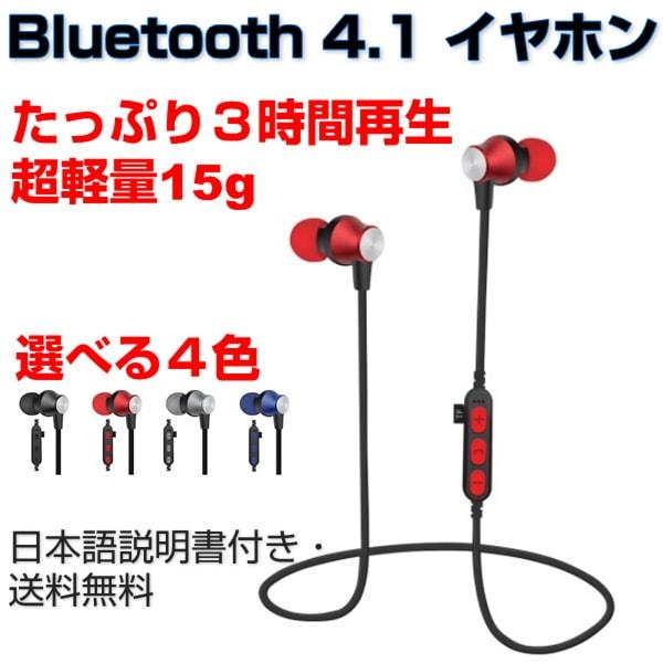 ワイヤレス イヤホン bluetooth 4.1 ブルートゥース iPhone7 8 X 6s Plus android ヘッドセット 軽量 ワイヤレス ヘッドホンS2388-FT L