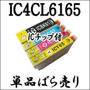 【単品売り】 IC4CL6165 EPSON エプソン 互換 インクカートリッジ IC61 IC65 PX-/1600FC5/1600FC9/1700F/1700FC2/1700FC3/1700FC5