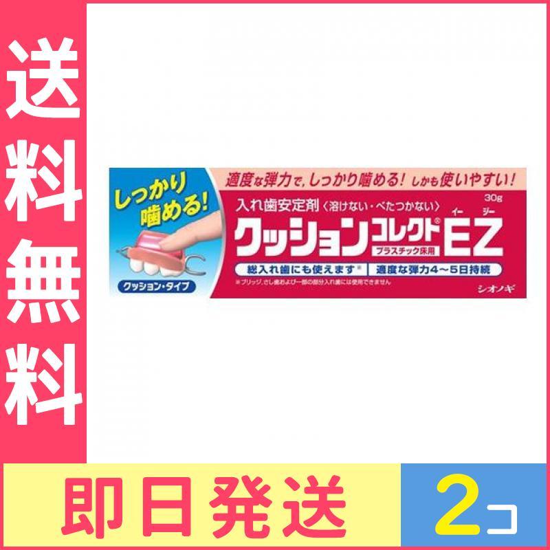 クッションコレクトEZ 30g 2個セット 4987087041392≪メール便での東京地域からの発送、最短で翌日到着!ポスト投函のため不在時でも受け取れますが、箱つぶれはご了承ください。≫