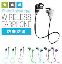 高音質 iPhone7対応 Bluetooth4.1 ワイヤレス イヤホン スポーツ 両耳 Bluetooth イヤホン ブルートゥース 防水 防汗 ワイヤレス イヤホン ブルートゥースイヤホン ip