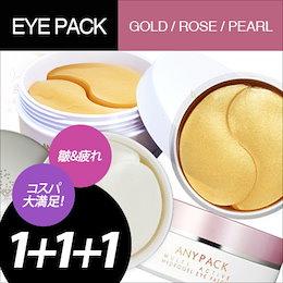 アイパッチ1+1+1 3個 セール価格 Beau beaute or Anypack or Beauugreen eyepatch コスパ大満足 最安値 大人気 目元 しわ 皺 [bystyle]