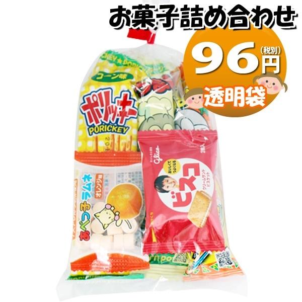 96円 お菓子 詰め合わせ (Bセット) 駄菓子 袋詰め おかしのマーチ