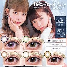 Flower Eye's 1day Crochetフラワーアイズワンデー クロッシェ【1箱8枚入り】【度なし/度あり】【カラコン】【みむまむ】